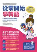 從零開始學韓語:一本讓你從文法中釐清觀念、從練習中強化文法的雙效文法書