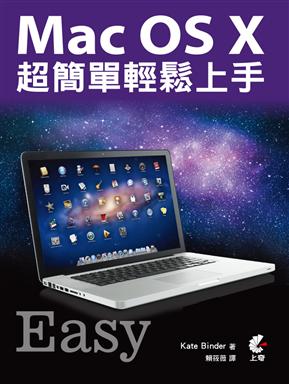 Mac OS X 超簡單輕鬆上手