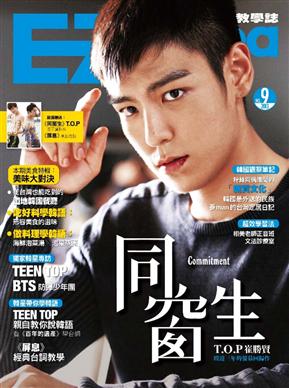 EZ Korea流行韓語教學誌(9)