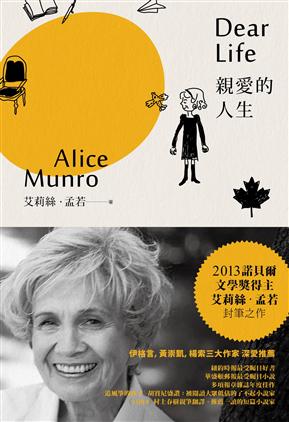 諾貝爾獎得主艾莉絲•孟若短篇小說集(2):親愛的人生