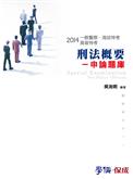 刑法概要:申論題庫:2014一般警察.海巡特考.高普特考(學儒)
