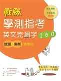 戰勝學測指考英文克漏字180~試題+解析雙書版~(菊8K)