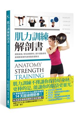 肌力训练解剖书:摆脱痠痛、增加身体弹性、提升运动表现,美模都爱练的速烧脂肪运动法。