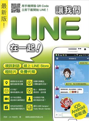 讓我們 LINE 在一起! 最新版! :視訊對話‧線上 LINE Store‧極短片‧免費代幣