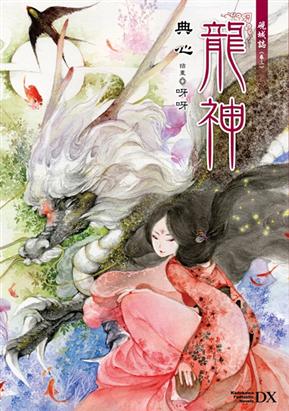 硯城誌(卷三):龍神
