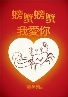 螃蟹螃蟹我愛你(精裝)