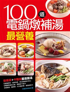 100道電鍋燉補湯最營養