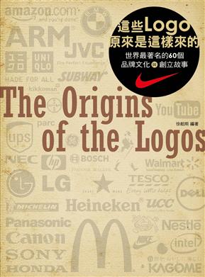 這些Logo原來是這樣來的:世界最著名的60 個品牌文化與創立故事
