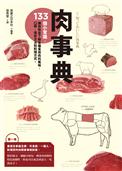 肉事典:133個小常識,讓你完全了解各種食用肉的風味、口感、保存方法和料理方式~