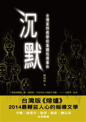 沉默:台灣某特教學校集體性侵事件