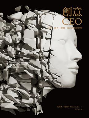 創意CEO:行銷、廣告、媒體、設計的創意管理   (二手書)