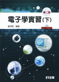 電子學實習(下)(第二版)