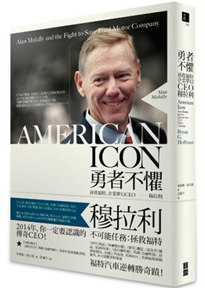 勇者不懼:拯救福特,企業夢幻CEO穆拉利