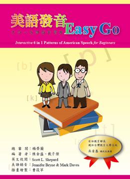 美語發音Easy Go:六合一美語發音寶典
