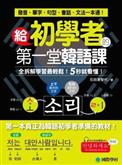 給初學者的第一堂韓語課: 全拆解學習最輕鬆!5秒就看懂!發音、單字、句型、會話、文法一本通!