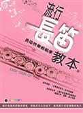 長笛教本(五線譜、豆芽譜、樂譜: 長笛 演奏、教學)