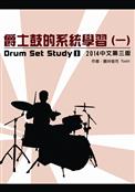 爵士鼓的系統學習(一)2014中文第三版