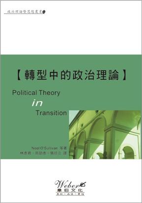 转型中的政治理论