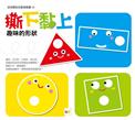 幼兒撕黏互動遊戲書(2):撕下黏上,趣味的形狀