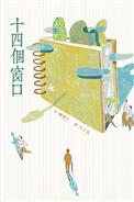 十四個窗口:二十週年 版 (隨書附贈~夢想城市~插畫書衣海報)