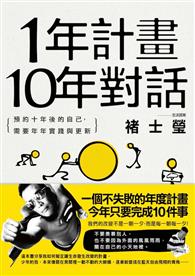 1年計畫10年對話:預約10年後的自己,需要年年實踐與更新