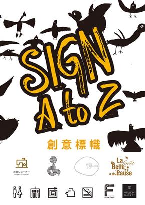 sign a to  z  創意標幟