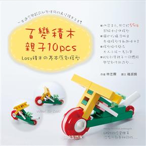 百變積木 親子10pcs