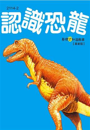基础认知游戏书:认识恐龙《革新版》