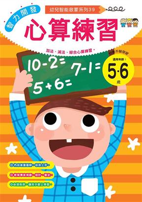 智力开发:心算练习(5-6岁)