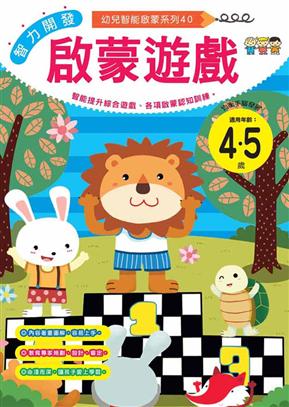 智力开发:启蒙游戏(4-5岁)