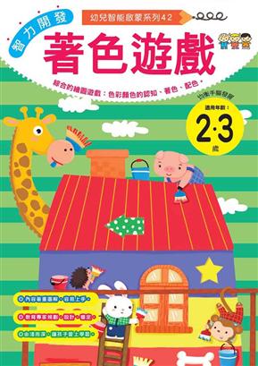 智力开发:着色游戏(2-3岁)