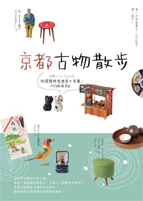 京都古物散步:56間慢時光老店X市集XCafe & Eat