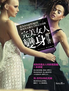 完美女人变身魔法书:成为由内而外360度无死角美丽女王的完全攻略