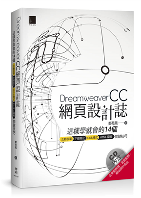 Dreamweaver網頁設計誌:這樣學就會的14個互動表單+字體美化+CSS樣式+HTML編輯關鍵技巧