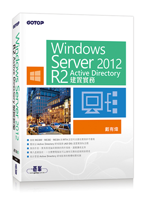 Windows Server 2012 R2 Active Directory建置實務