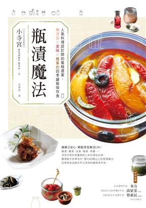 瓶漬魔法:人氣料理設計師的風格提案,無添加×美味×簡單的四季罐裝保存食