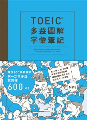 TOEIC多益圖解字彙筆記:專攻800高頻單字,第一次考多益就 突破600分!(附MP3)   (二手書)