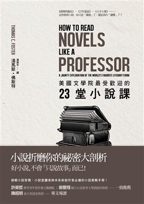 美國文學院最受歡迎的 23堂小說課