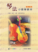 五線譜、豆芽譜、樂譜:琴法小提琴 第1冊( 小提琴)
