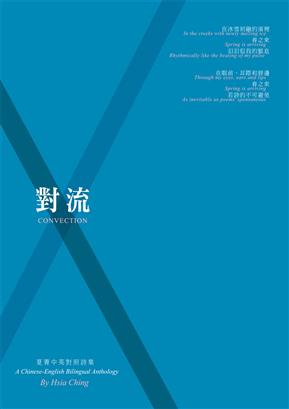 對流:夏菁中英對照詩集