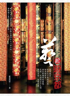 藝起遊京都