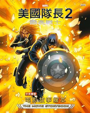 美國隊長(2):酷寒戰士 電影故事繪本(中英雙語)