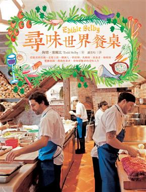 尋味世界餐桌:從歐美到亞洲,走進主廚、釀酒人、烘焙師、乳酪師、採食者、咖啡師、餐廳老闆、農漁牧業者、食物實驗者的美味人生