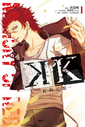 K~紅的記憶~(1)
