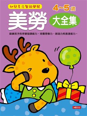 美勞4-5歲(大全集)
