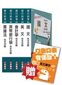 華南金融集團新進人員甄試 一般行員 客服人員 套書