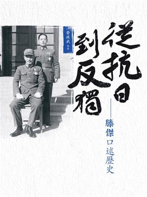 從抗日到反獨:滕傑口述歷史