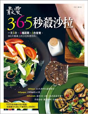 最愛365秒殺沙拉:一天3次、6種蔬果、5色營養,365天餐桌上的沙拉料理百科!