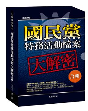 國民黨特務活動檔案大解密(合輯)