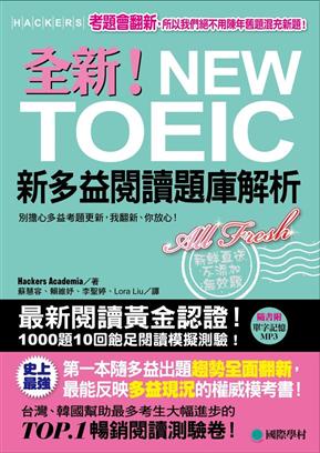 全新!NEW TOEIC新多益閱讀題庫解析 :考題會翻新,所以我們絕不用陳年舊題混充新題!【雙書裝】
